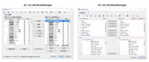 ArchiCAD22では、属性マネージャに検索バーが追加された。