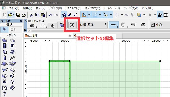 選択セットの編集 アイコン(ArchiCAD19)