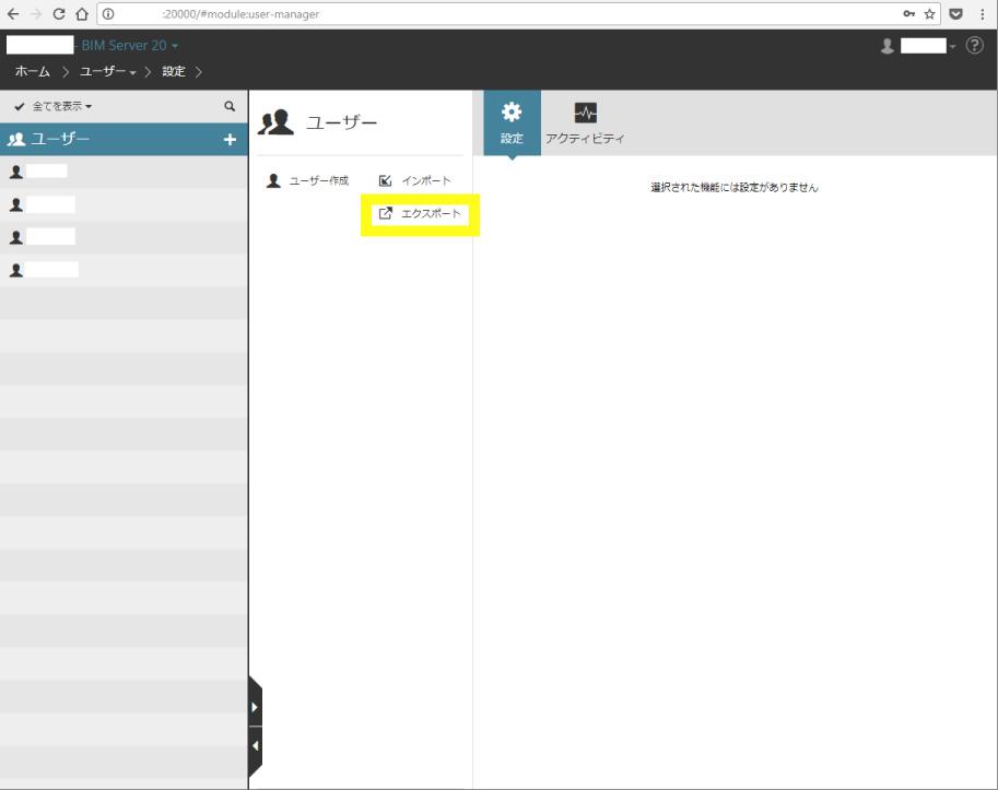 ウェブブラウザでBIM Serverにアクセスし、ユーザーページから、ユーザーデータのエクスポートができる。