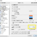 ArchiCAD:スナップを強化する簡単な設定
