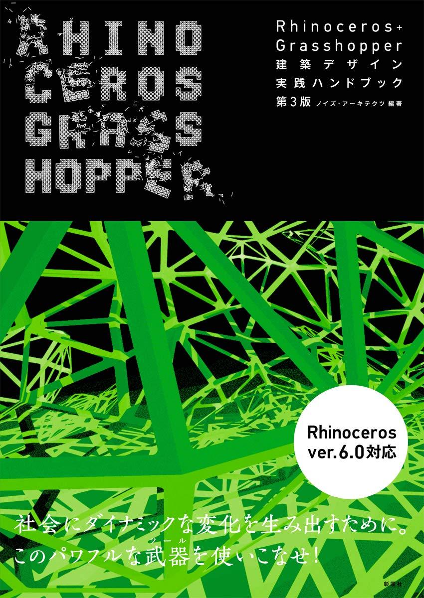 2019年発売。「Rhinoceros+Grasshopper建築デザイン実践ハンドブック」第3版表紙