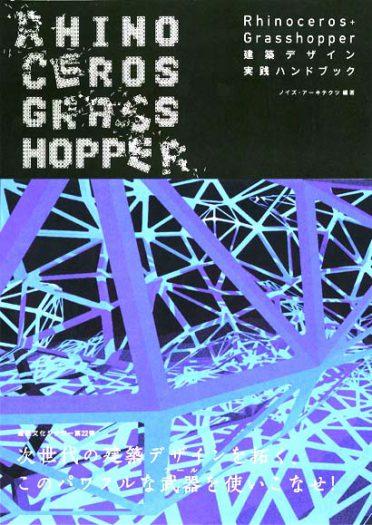 2011年発売。「Rhinoceros+Grasshopper建築デザイン実践ハンドブック」初版本表紙