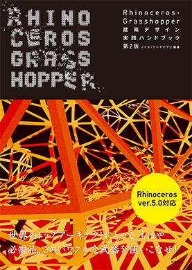 2014年発売。「Rhinoceros+Grasshopper建築デザイン実践ハンドブック」第二版表紙
