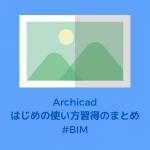 Archicad はじめの使い方習得のまとめ #BIM