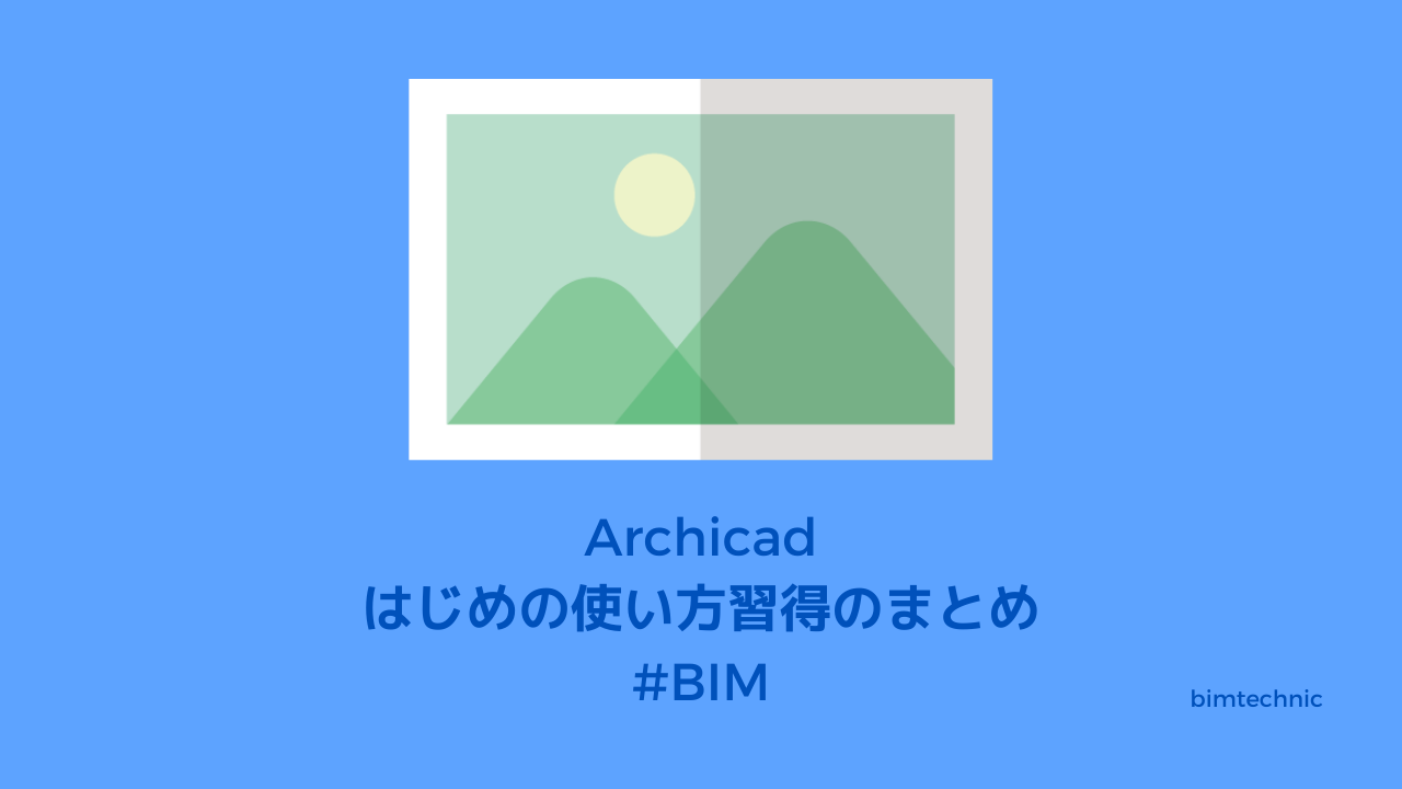 How To Start Archicad