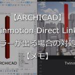 【ARCHICAD】Twinmotion Direct Linkでエラーが出る場合の対処法【メモ】