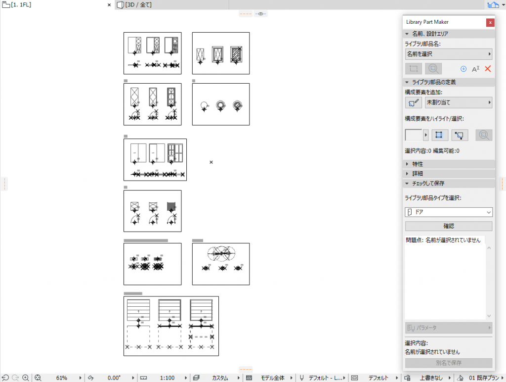 「LPMテンプレート22」を開いた作業画面。左にあるのが、「Library Part Maker」パレット。