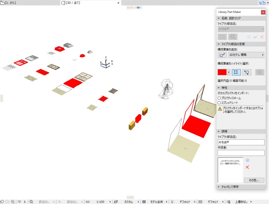 3Dビュー。LPMパレットで「3Dモデル簡略」をハイライトした。