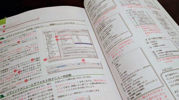 設定したワークスペース(作業画面)の一例