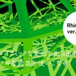 【緑の表紙が目印!】noiz architects著「Rhinoceros+Grasshopper 建築デザイン実践ハンドブック」の改訂版第3版が5/17に発売!!【Rhino6対応】