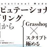 【書籍紹介】建築エンジニア必読『コンピュテーショナル・モデリング 入門から応用 Grasshopper × スクリプトで極めるアルゴリズミック・デザイン』新たなGrasshopper名作本の誕生。
