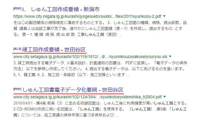 「しゅん工図」でのGoogle検索結果の例。同じ自治体でも部署によって違うのか?